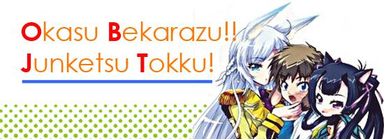 Okasu Bekarazu!! Junketsu Tokku!